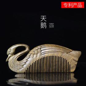 周广胜天鹅绿檀木梳子雕花便携细齿木梳送女友礼品创意礼物细齿梳