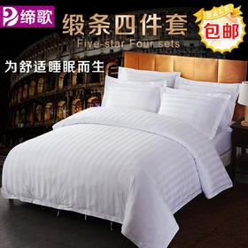 【四件套】酒店宾馆布草 全棉/涤棉 三/四件套 缎条套件  - 缔歌纺织