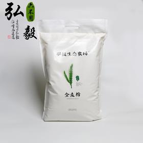 【弘毅六不用生态农场】 六不用 全麦粉 (10斤)