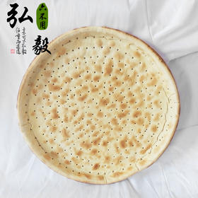 【弘毅六不用生态农场】六不用 山东特产 锅饼(1斤装)收到及时放入冰箱储存