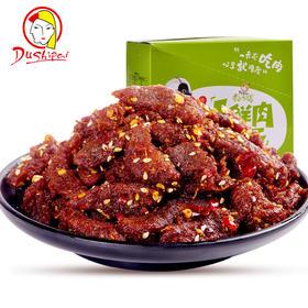 都市派小鲜肉盒装14gX20袋牛肉风味肉干麻辣肉干四川特产休闲零食