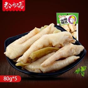 都市派泡椒凤爪四川特产零食小吃 包邮