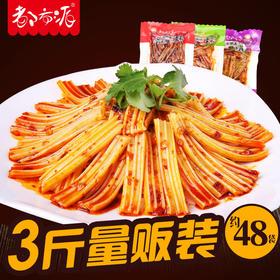 都市派凉皮豆制品食品零食小吃香辣味豆筋辣条超辣四川特产小包装