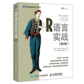 《R语言实战》(第2版)