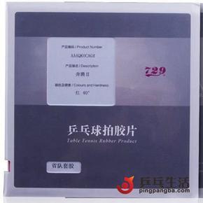 【砍价购】友谊729 奔腾2省队专用爆冲弧圈型高粘套胶