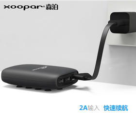 森泊Xoopar迷你充电宝 便携小巧移动电源手机通用带吸盘可做支架