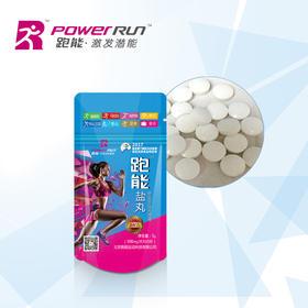 跑能盐丸袋装500mg/片马拉松比赛登山骑行跑步户外运动训练能量补给2袋/盒