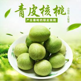 【火爆】山西陕西青皮核桃 当季水果 补脑水果 孕归水果 全国包邮