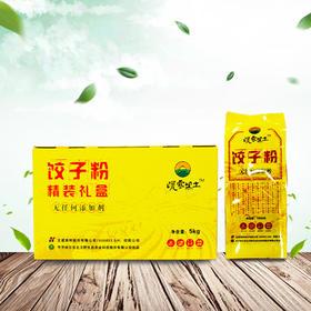 暖寒黑土饺子粉精装礼盒5kg
