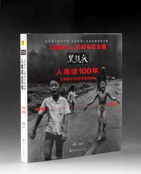 《黑镜头》20周年纪念版:人类这100年