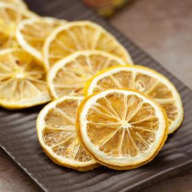 方家铺子丨柠檬片   夏季泡水 柠檬花草茶  60g