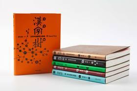春节期间快递停发,2月26日恢复!汉字树全集(套装1-6册)