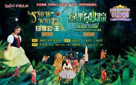 《白雪公主》+《绿野仙踪》两部儿童剧,带着宝宝一起来重温经典吧!!