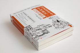 澄衷蒙学堂字课图说:白话全解版(套装全二册)