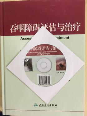 吞咽障碍评估与治疗(配光盘、配窦祖林老师亲笔签名)