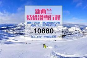 7月19日9天7晚皇后镇滑雪(已提价)