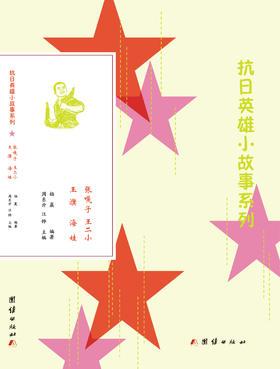 《抗日英雄小故事系列:王二小、王璞、海娃、张嘎子》