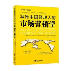 《写给中国经理人的市场营销学》 :一部立足国际视野,扎根中国本土的市场营销学教本