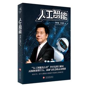 《人工智能》:李开复解读AI如何重塑个人、商业与社会的未来图谱