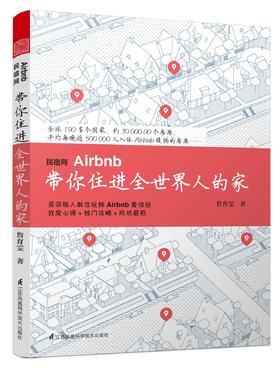 【原价:59.8元】民宿网Airbnb 带你住进全世界人的家