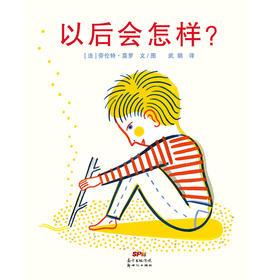 """蒲蒲兰绘本馆官方微店:以后会怎样——要确定""""以后会怎样"""",请从""""现在""""开始自己寻找答案吧"""