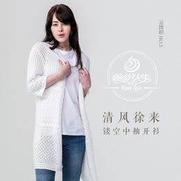 云团织NO.5 清风徐来 手工diy编织毛衣材料包纯棉线 非成品 含图解无视频