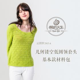 云团织NO.4 手工diy编织毛衣材料包 马海毛毛线 非成品 含图解无视频