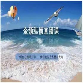【直播+电子讲义】备考2018银行秋招暑假直播课