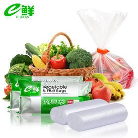 e鲜蔬果透气保鲜袋 2卷套装