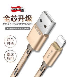 飞毛腿iPhone6数据线6s苹果5加长5s手机7Plus充电线器i6五六ipad
