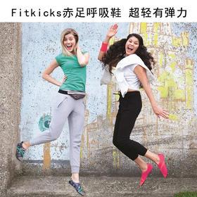 【海外爆款 颠覆出行】美国FITKICKS 赤足呼吸鞋 超轻弹力鞋 正品保障