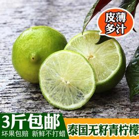 【买2斤送1斤】泰国无籽青柠檬 新鲜进口 薄皮青柠无籽青柠檬皮薄多汁 全国包邮