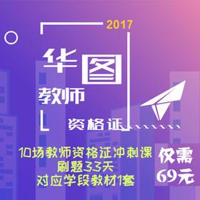2017年华图教师资格证园丁通关直播班(赠送教材+电子版讲义)