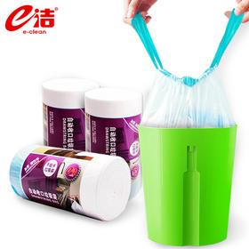 e洁白色加厚型自动收口垃圾袋 4卷套装