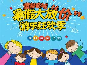 """童梦奇域—暑期大放""""价""""钜惠门票仅需5元"""