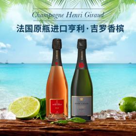 【买2赠1】亨利·吉罗精髓系列/桃红香槟酒  法国原瓶进口 Champagne Henri Giraud葡萄酒