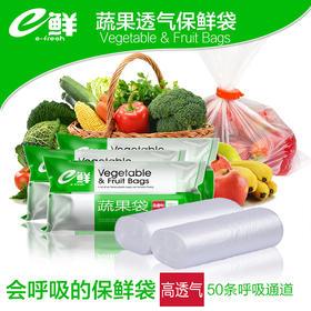 e鲜蔬果透气保鲜袋8卷套装