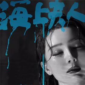 【杭州大剧院】9月15日《海上夫人》