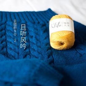 【云团织2且听风吟】手工diy毛衣编织材料包 羊毛毛线 含图解教程