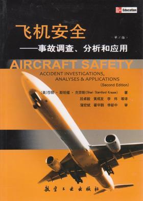 【官方发售】出版社直售 正版现货   飞机安全事故调查、分析和应用 航空工业出版社出版 (美)莎丽斯坦福克劳斯