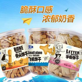 雀皇牛奶饼干 三种形状 120g*3 小身材大味道