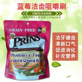 美国Prins 蓝莓配方洁齿骨20支/袋270g
