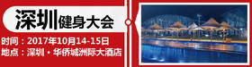 2017ChinaFit深圳健身大会学员证
