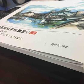 包邮 新书上架《景观手绘 设计表现》2.0