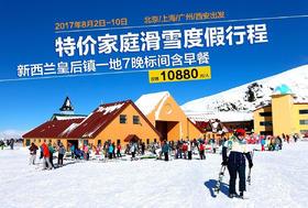 8月2日新西兰皇后镇9天7晚特价家庭滑雪