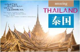 升级豪华版 泰国曼谷芭提雅6日游