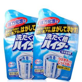 日本花王波轮/滚筒洗衣机槽清洁剂 原装进口 清洗 粉末180g*2