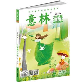 意林少年版合订本 总第70卷(2017.07-09) 学生课外阅读励志读本