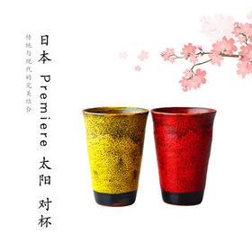 传统与创新结合 [日本 premiere 对杯]