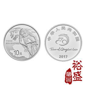 2017环青海湖国际公路自行车赛银质纪念币